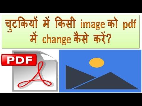how to convert jpg image to pdf without software in Hindi | kisi image ko pdf me convert kaise kare