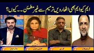 Aiteraz Hai | Adil Abbasi | ARYNews | 13 April 2019
