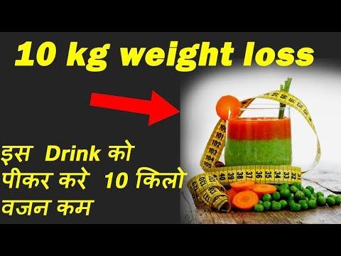 10 किलो तक वजन घटा रहे है लोग , जाने इस Secret Drink के बारे में    Motapa kam karne ka tarika