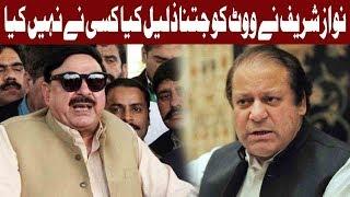 Nawaz Sharif Insult The Vote Says Sheikh Rasheed - 20 April 2018 - Express News