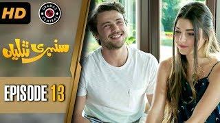 Sunehri Titliyan   Episode 13   Turkish Drama   Hande Ercel   Dramas Central