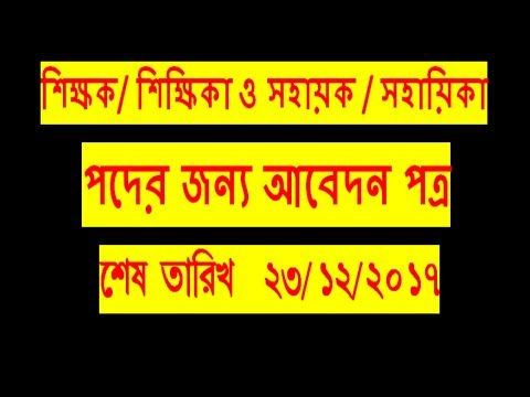 how to apply Teachers / Assistant  Application /bengali