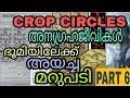 അന്യഗ്രഹജീവികൾ ഭൂമിയിലേക്ക് അയച്ച മറുപടി | The Crop Circle Mystery | Malayalam | Part 6