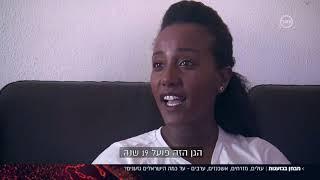 גן ללא אתיופים   בשכונה אתיופית   עד כמה הישראלים גזענים