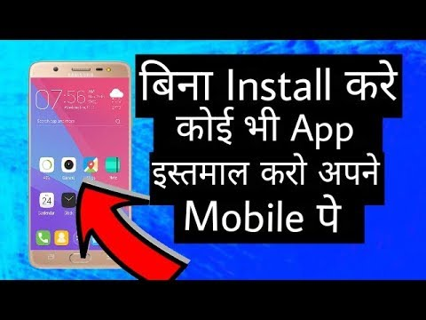 Most Secret Android Setting 2018 || USE ANY APP WITHOUT INSTALLING IN YOUR ANDRIOD PHONE |