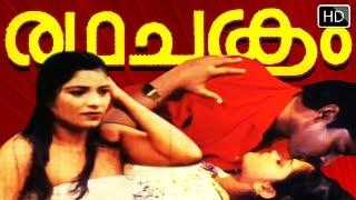 Malayalam Full Movie Radhachakram | Starring Jagathy Sreekumar | Abhilasha...