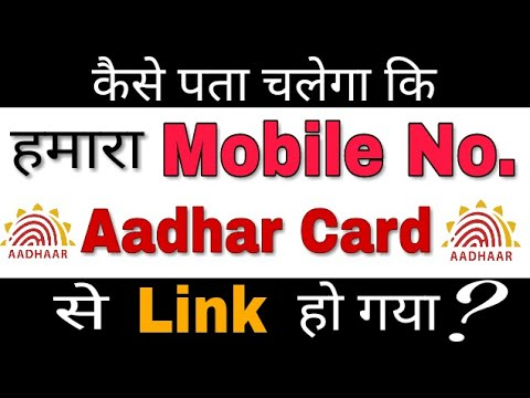 How To Know Our Mobile No. is Linked With Aadhaar Card | Hindi/Urdu