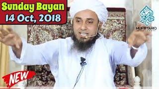 [14 Oct, 2018] Latest Sunday Bayan By Mufti Tariq Masood @ Masjid-e-Alfalahiya | Islamic Group