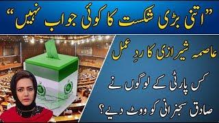 Asma Sherazi reacts on Chairman Senate Sadiq Sinjrani's victory