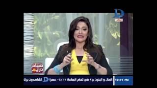 #x202b;صباح دريم | الإعلامية منة فاروق: الرئيس مش قافل ودانه ومغمض عنيه عن الكلام المتداول#x202c;lrm;
