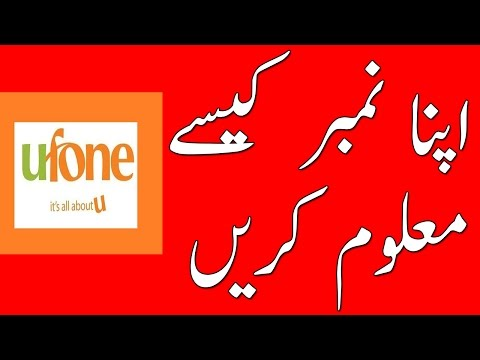 How to Check  Ufone SIM Number in Mobile Phone