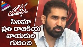 Vijay Antony Reveals Yaman Movie Story   Yaman Movie Release Press Meet   Telugu Filmnagar