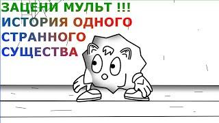Download ЗАЦЕНИ МУЛЬТ !!! ИСТОРИЯ ОДНОГО СТРАННОГО СУЩЕСТВА Video