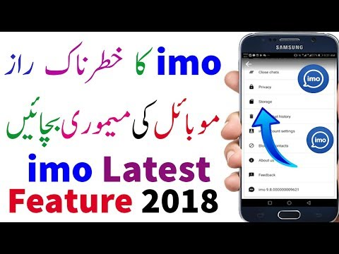 imo Latest Feature 2018 - Save Your Mobile Memory