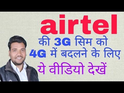 Convert airtel 3G sim Into 4G ...