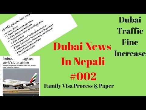 Dubai News In नेपाली  #002, Family visa, Himalayan airlines, UAE Government jobs for expatriates