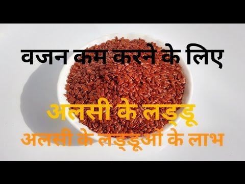 Alsi Ke Ladoo - Alsi Ke Fayde - Flax Seed Benefits In Hindi - Weight Loss - Indian Food Made Easy