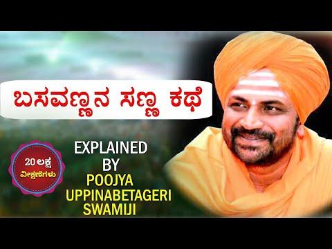 Xxx Mp4 ಬಸವಣ್ಣನ ಸಣ್ಣ ಕಥೆ Poojya Uppinabetageri Swamiji Chikalparvi Manvi Part 12 Story Of Basavanna 3gp Sex