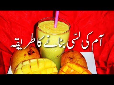 Aam Ki Lassi How To Make Mango Lassi At Home آم کی لسّی Recipe of Mango Lassi | Refreshing Drinks