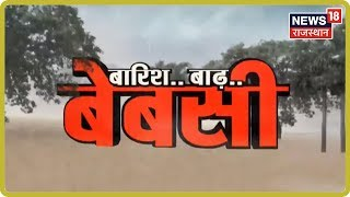Download Rajasthan Monsoon: Kota, Tonk, Dungarpur, Bundi समेत Jaipur बाढ़ की चपेट में ! Video
