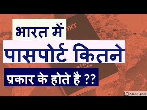 Passport Type In India 2017 By Tips And Tricks .!!