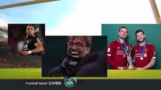 五次獲獎的利物浦領隊高普  拉蘭拿夏季何去何從 #Klopp #officialAL20 #LFC