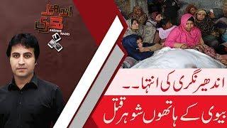 Andher Nagri | Biwi Nay Apny Khawand Ko Mar Diya | 11 August 2018 | 92NewsHD