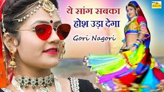 आ गया 2021 में गोरी नागोरी का DJ पे धमाका सांग आग लगा देगा राजस्थान में !! New Marwadi Dj Rajasthani