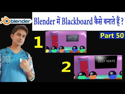 How to Make Blackboard In Blender 3D Animation part 50 In Hindi