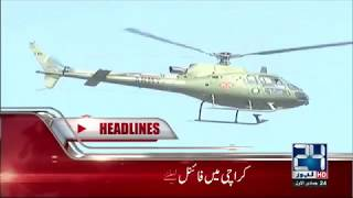 News Headlines | 2:00 PM | 11 February 2018 | 24 News HD