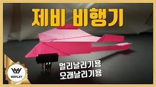 위플레이] 미국식 제비비행기 이걸로 종결