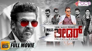 Mass Leader | Dr.Shivarajkumar | Pranitha | Ashika | Kannada Full HD Movie | Veer Samarth
