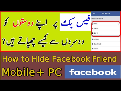How To Hide Your Facebook Friend List In Mobile& PC Easily 2017 URDU/HINDI