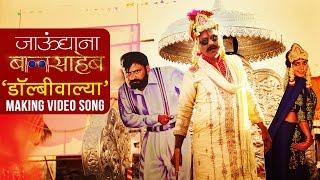 Dolbywalya Song Making Video | Jaundya Na Balasaheb | Ajay Atul | Girish Kulkarni