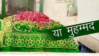 HD Bollywood Songs 2016 - Ya Mohammad | Qawwali 2016 | New Songs 2016
