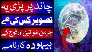 Tareekhi Tasaveer # 02 | German Khawateen, Titanic, Chand, Saint Petersburg History Urdu
