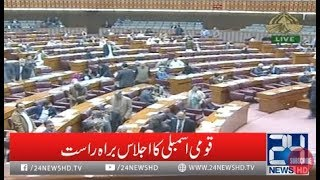 Opposition Walks Out in National Assembly   24 News HD