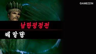 진•삼국무쌍 2 제갈량 #5 (남만평정전)