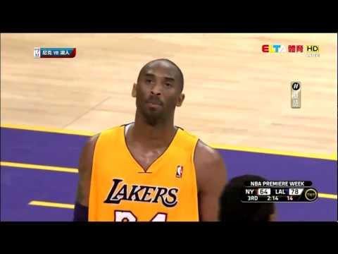Kobe Bryant Swears in Serbian again