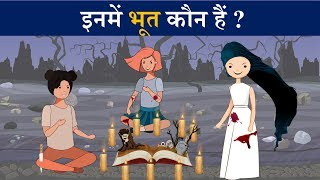 Paheliyan and Detective Riddles To Test Your Logic | Riddles in Hindi | Mind Your Logic