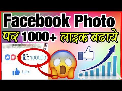 कम समय में फेसबुक फोटो पर हजारो लाखो लाइक बढ़ाये | How To Get Auto Likes On Facebook Photos