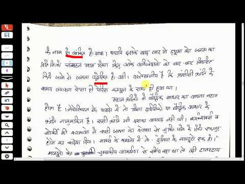 विश्व इतिहास lecture-10 world history in hindi / history optional for upsc uppsc bpsc paper 2