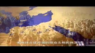 世界歷史 020 歷史上的伊斯蘭世界
