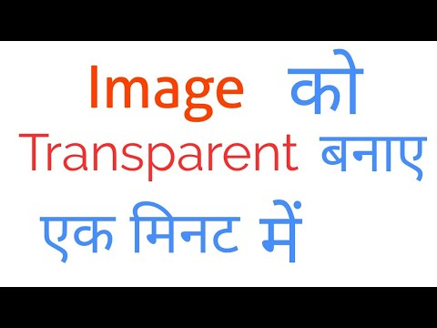 How to make transparent image // one click // by tech central