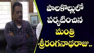 Minister Sri Ranganatha Raju Visits Palakollu ll Will Fulfill YCP Election Promises