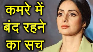 Sridevi Locked herself in Hotel Room for 2 Days, Why? | FilmiBeat