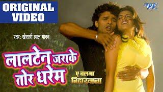 माज़ा लेलs सुहागवाली रतिया Khesari Lal Yadav Bhojpuri Songs 2015 New
