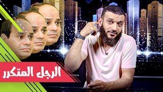 عبدالله الشريف | حلقة 44 | الرجل المتكرر | الموسم الثاني