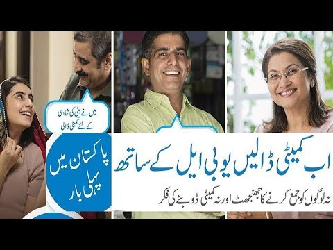 UBL Kommittee Account In Pakistan 2018 Money Saving Kameti