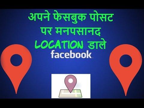 Apne Facebook post par Manchahi Location kaise dale